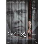 シャドー・ダンサー (DVD) 中古