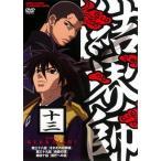結界師 十三 (DVD) 中古