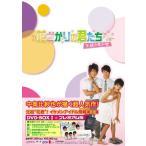 花ざかりの君たちへ~花様少年少女~DVD-BOXI(プレミアム版) 中古