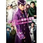 ジョジョの奇妙な冒険 ダイヤモンドは砕けない 第一章 スタンダード・エディション (DVD) 新品
