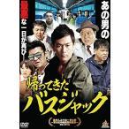 帰ってきたバスジャック (DVD) 新品