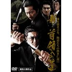 新・首領への道 (DVD) 新品