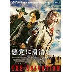 悪党に粛清を (DVD) 新品