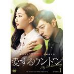 愛するウンドン DVD-BOX1 新品