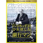 ハリウッドがひれ伏した銀行マン (DVD) 新品