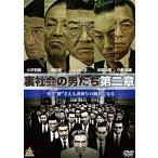 裏社会の男たち 第二章 (DVD) 新品
