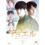 デュエル~愛しき者たち~ DVD-BOX1 新品