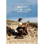 画家モリゾ、マネの描いた美女~名画に隠された秘密 (DVD) 新品