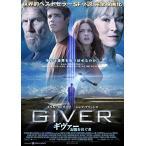 ギヴァー 記憶を注ぐ者 (DVD) 中古