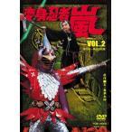 変身忍者 嵐 VOL.2 (DVD) 中古