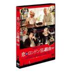 恋のロンドン狂騒曲 (DVD) 中古