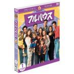 フルハウス 8thシーズン 前半セット (1~12話収録・3枚組) (DVD) 新品