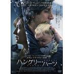 ハングリー・ハーツ (DVD) 中古