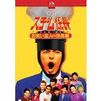 スチーム係長 お笑い芸人 vs 係長編 (DVD) 中古
