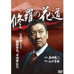 修羅の花道 (DVD) 新品
