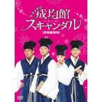 トキメキ☆成均館スキャンダル(劇場編集版)DVD 中古