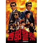 西部警察 PARTIセレクション 大門BOX 3 (DVD) 中古
