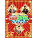 お笑い芸人どっきり王座決定戦スペシャル 傑作選 (DVD) 中古