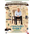 ハロルドが笑う その日まで (DVD) 新品
