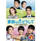 家族なのにどうして〜ボクらの恋日記〜 DVD SET2 中古