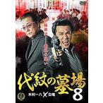 代紋の墓場8 (DVD) 新品