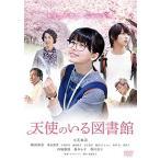 天使のいる図書館 (DVD) 新品