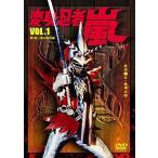 変身忍者 嵐 VOL.1 (DVD) 新品