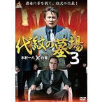 代紋の墓場3 (DVD) 新品