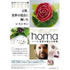ノーマ、世界を変える料理 (DVD) 新品