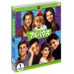 フルハウス 5thシーズン 前半セット (1~13話収録・3枚組) (DVD) 新品