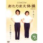 COWCOW あたりまえ体操(DVD+CD) 新品