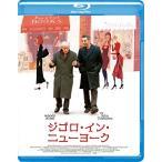 ジゴロ・イン・ニューヨーク (Blu-ray) 中古