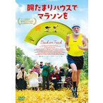 陽だまりハウスでマラソンを (DVD) 中古