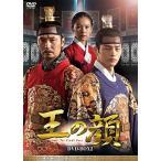王の顔 DVD-BOX2 中古