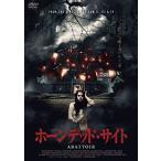 ホーンテッド・サイト (DVD) 新品