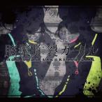 脳漿炸裂ガール(初回限定盤)(DVD付) 中古