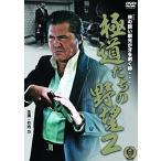 極道たちの野望2 (DVD) 新品