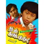 昭和の名作ライブラリー 第6集 熱血あばれはっちゃく DVD-BOX 1 デジタルリマスター版 新品