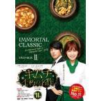 キムチ~不朽の名作(完全版) DVD-BOX2 中古