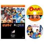 Yahoo!BLANCOL(お得な2作品パック)オリバー!/長くつ下ピッピの冒険物語 (DVD) 中古