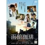 函館珈琲 (DVD) 中古
