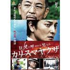 狂犬と呼ばれた男たち カリスマヤクザ (DVD) 新品