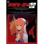 鉄腕バーディーDECODE:02 1 (通常版) (DVD) 新品