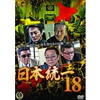 日本統一18 (DVD) 新品