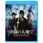 決闘の大地で ウォリアーズ・ウェイ (Blu-ray) 新品