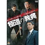 極道の教典 第一章 (DVD) 新品