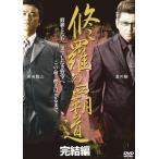 修羅の覇道 完結編 (DVD) 新品