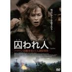 囚われ人 パラワン島観光客21人誘拐事件 (DVD) 新品