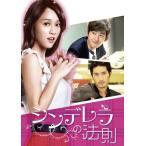 シンデレラの法則 DVD-SET1 中古