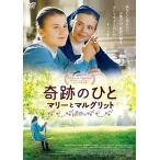 奇跡のひと マリーとマルグリット (DVD) 中古
